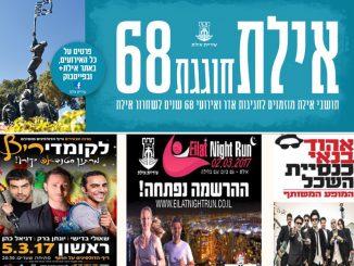 אירועי יום אילת לרגל חגיגות 68 שנים לשחרורה