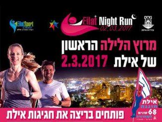 מרוץ הלילה הראשון של אילת