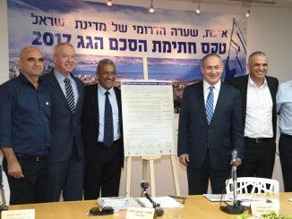 הסכם גג היסטורי בין עיריית אילת לבין ממשלת ישראל
