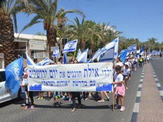 אילת חגגה 50 שנים לאיחוד לירושלים